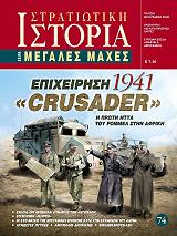 epixeirisi crusader 1941 photo