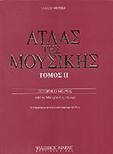 atlas tis moysikis 2 photo
