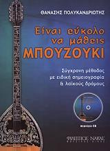 einai eykolo na matheis mpoyzoyki cd photo