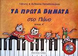 ΤΑ ΠΡΩΤΑ ΒΗΜΑΤΑ ΣΤΟ ΠΙΑΝΟ Ι βιβλία   μουσική