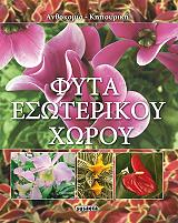 fyta esoterikoy xoroy photo