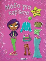 moda gia koritsia 2 photo