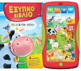 exypno biblio ta zoa toy agroy photo