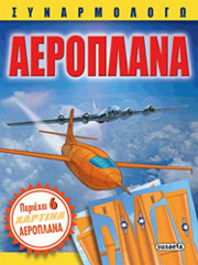 synarmologo aeroplana photo