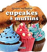 syntages gia yperoxa cupcakes muffins photo