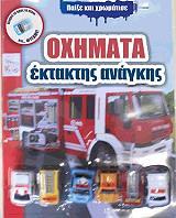 oximata ektaktis anagkis photo