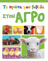 ta prota moy biblia ston agro photo