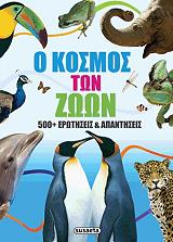 o kosmos ton zoon photo