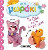 gia to moraki ta zoa kai ta mikra toys photo