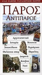 paros antiparos photo