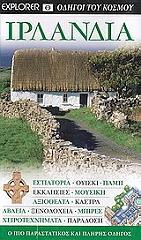 irlandia photo