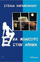 ena mpakoyri stin athina photo