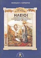 ileioi pesontes kata toys ethnikoapeleytherotikoys agones 1897 1922 photo