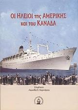 oi ileioi tis amerikis kai toy kanada photo