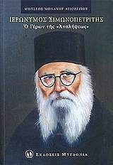 ieronymos simonopetritis o geron tis analipseos photo