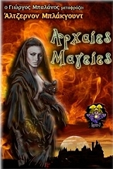 arxaies mageies photo