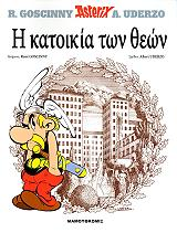 asterix 7 i katoikia ton theon photo