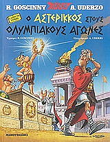 o asterikkos stoys olympiakoys agones sta kypriaka photo