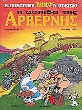 asterix i aspida tis arbernis photo
