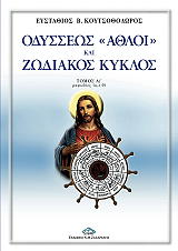 odysseos athloi kai zodiakos kyklos tomos a2 photo