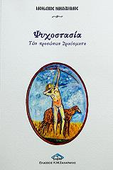psyxostasia photo
