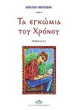 ta egkomia toy xronoy photo