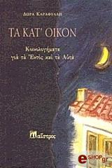 ta kat oikon photo