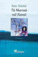 ta mystika toy xionioy photo