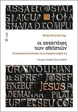 ΟΙ ΑΥΤΑΠΑΤΕΣ ΤΩΝ ΑΘΕΙΣΤΩΝ βιβλία   θρησκεία