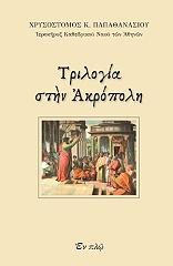 ΤΡΙΛΟΓΙΑ ΣΤΗΝ ΑΚΡΟΠΟΛΗ βιβλία   θρησκεία