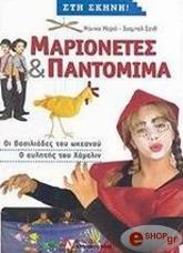 marionetes kai pantomima photo