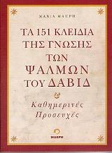 ta 151 kleidia tis gnosis ton psalmon toy dayid photo