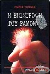 i epistrofi toy ramon photo