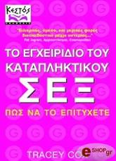 to egxeiridio toy katapliktikoy sex photo