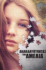 anakalyptontas tin amelia photo