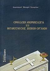 orthodoxi anthropologia kai metamosxeyseis zotikon organon photo