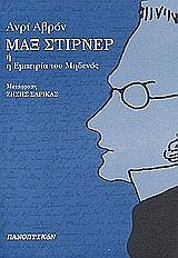 stirner i i empeiria toy midenos photo