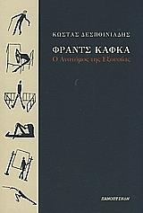 frants kafka o anatomos tis exoysias photo