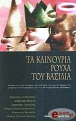 ta kainoyria royxa toy basilia photo