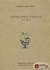 epikoyra grasa 1987 2005 photo