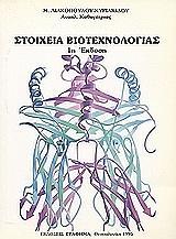 stoixeia biotexnologias photo