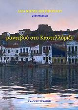 ranteboy sto kastellorizo photo
