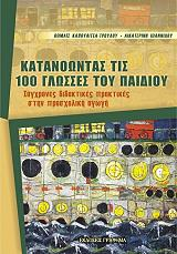 katanoontas tis 100 glosses toy paidioy photo