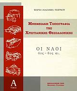 mnimeiaki topografia tis xristianikis thessalonikis tomos a oi naoi 4os 8os aionas photo