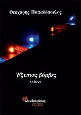 exypnes bombes photo