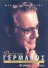 frenty germanos meres tileorasis cd photo