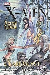 x men ta koritsia to eskasan photo