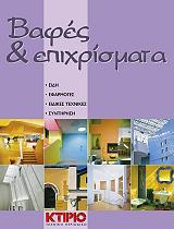 bafes kai epixrismata photo