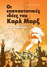 oi epanastatikes idees toy karl marx photo