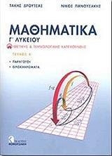 mathimatika g lykeioy tomos b thetikis kai texnologikis kateythynsis photo